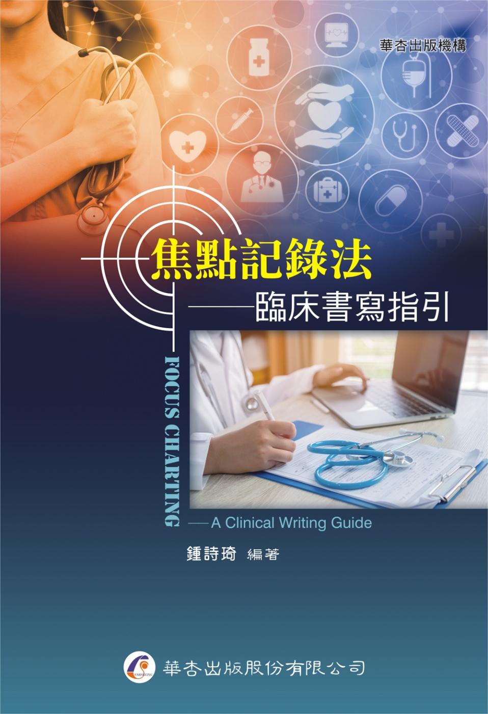 焦點記錄法:臨床書寫指引