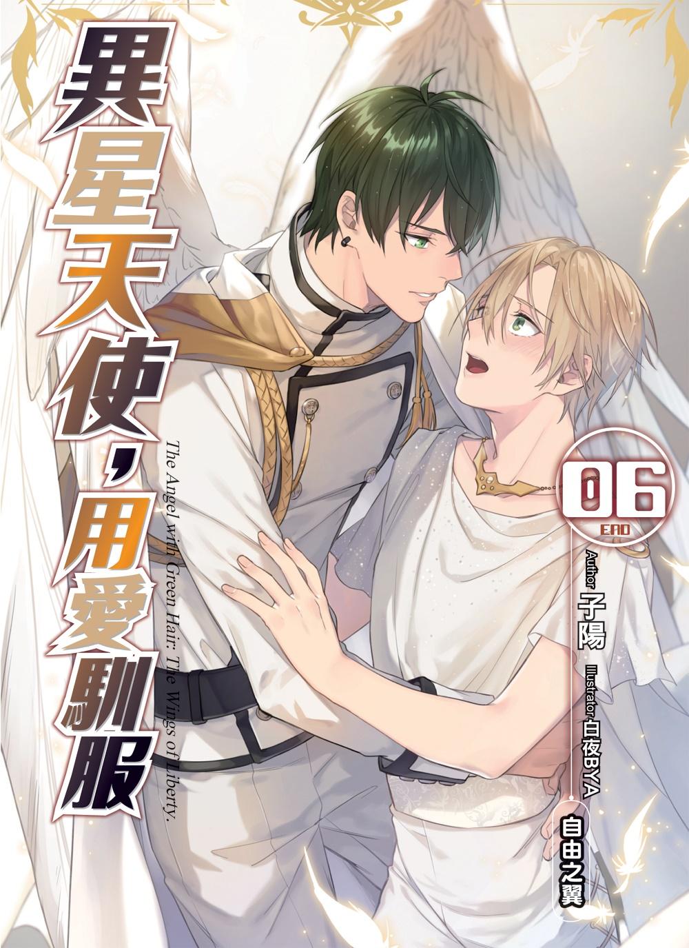 異星天使,用愛馴服(06) (END):自由之翼