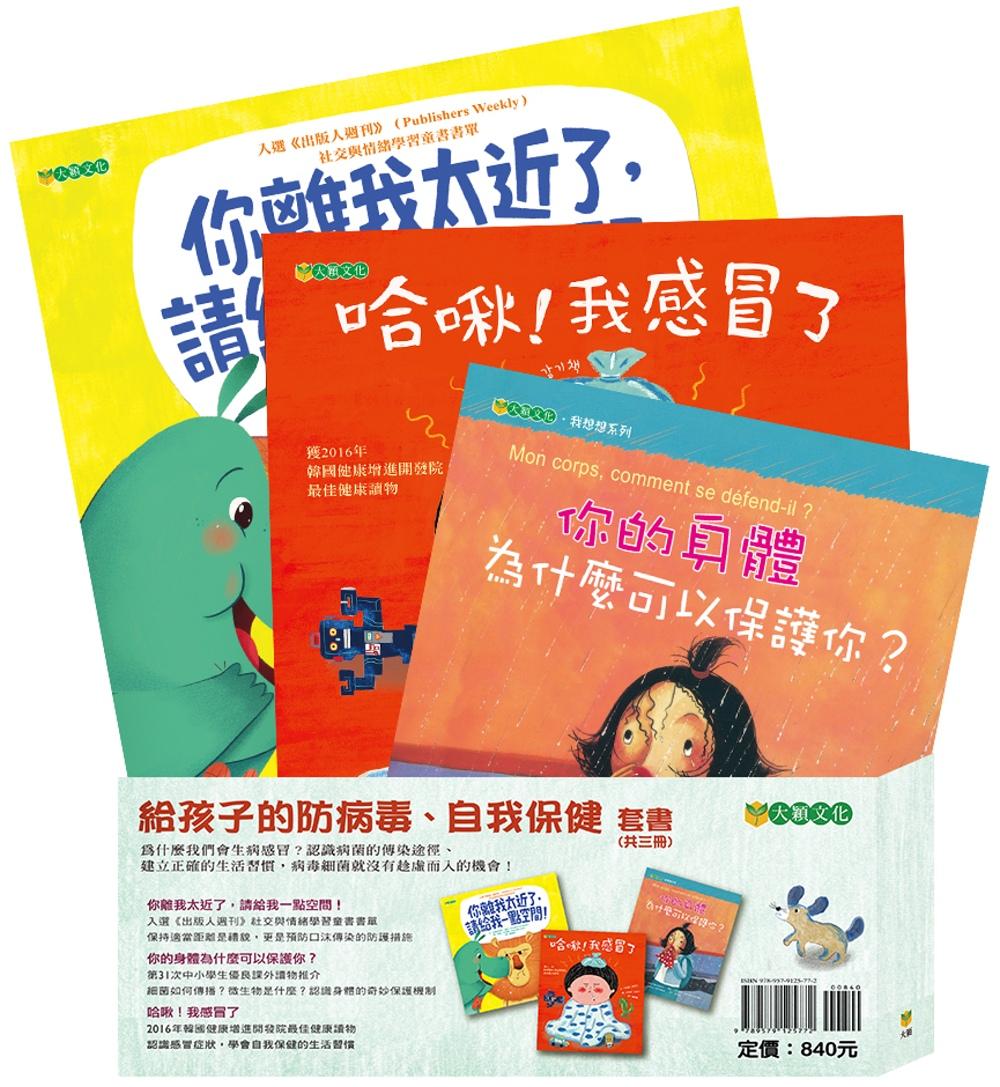 給孩子的防病毒、自我保健套書(共3冊)