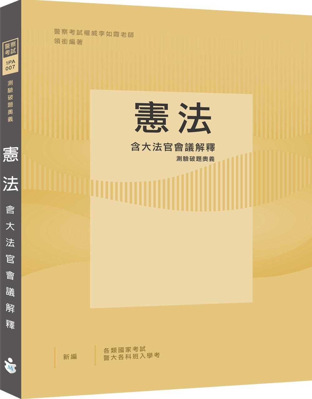 憲法(含大法官會議解釋)測驗破題奧義