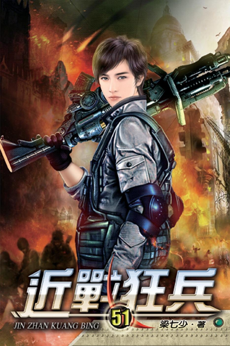 近戰狂兵51