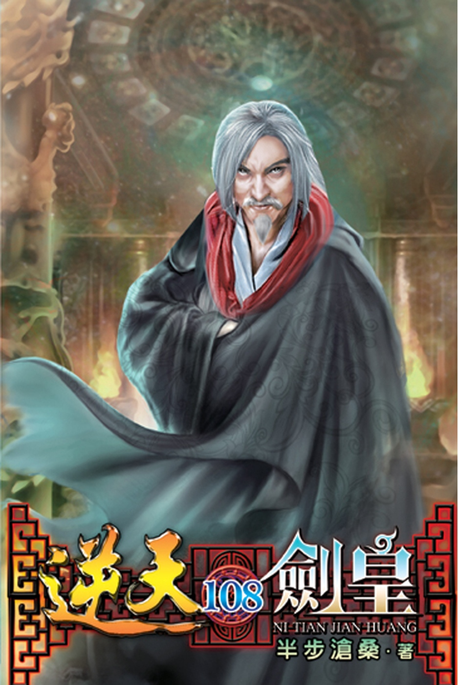逆天劍皇108