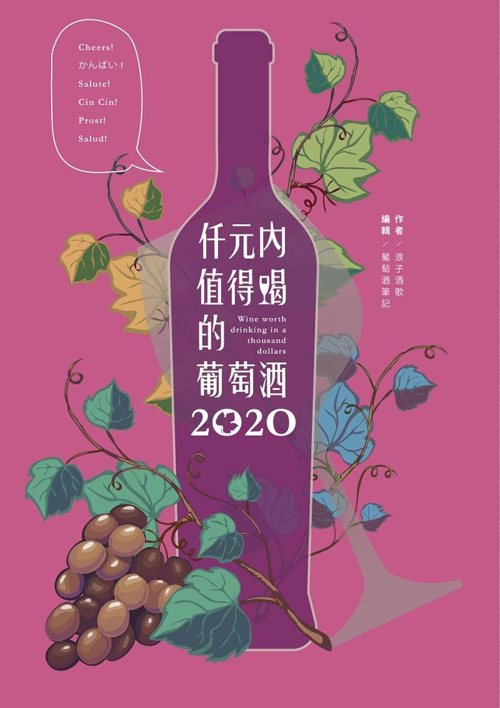 仟元內值得喝的葡萄酒:2020...
