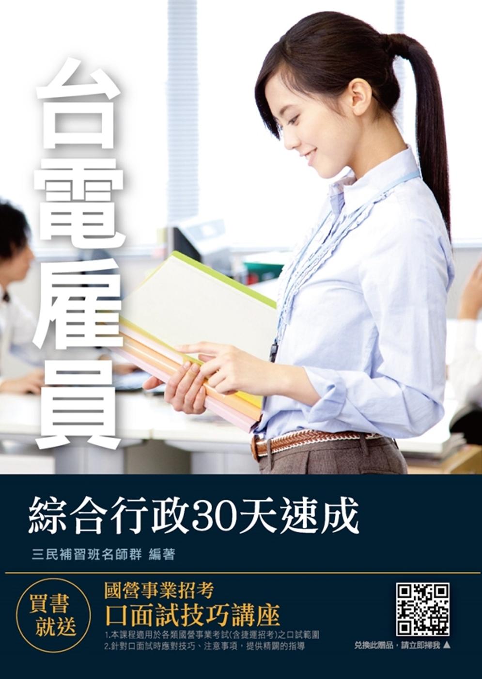 台電雇員綜合行政30天速成(重點速成+最新試題詳解)(六版)