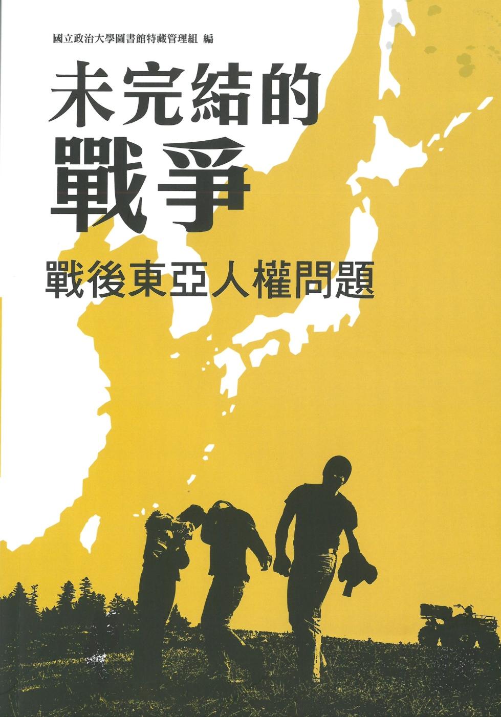 未完結的戰爭:戰後東亞人權問題