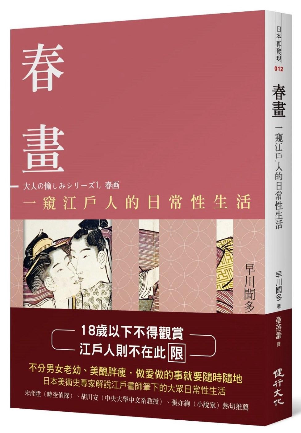 春畫:一窺江戶人的日常性生活