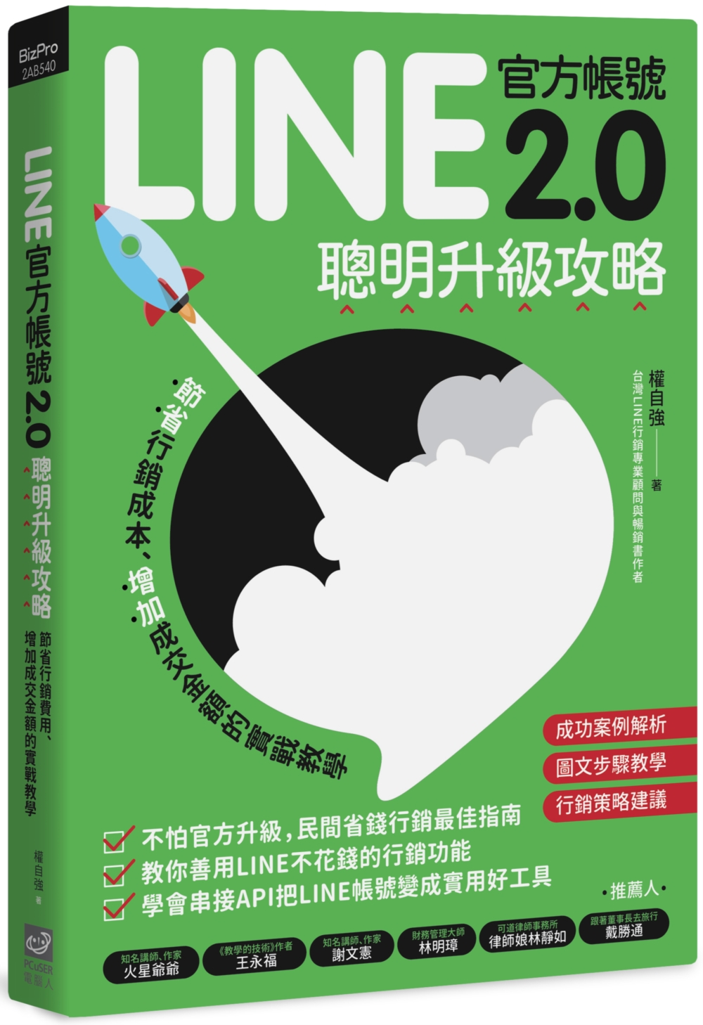 LINE官方帳號2.0聰明升級...