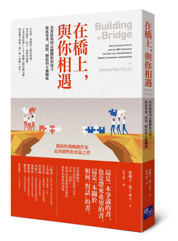 在橋上,與你相遇:基督徒和同志團體如何建立彼此尊重、同情、體貼的互動關係