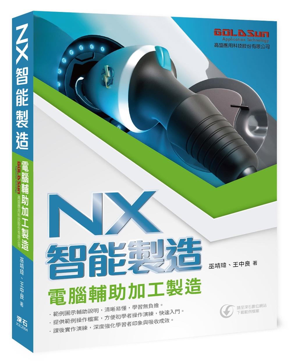 NX智能製造:電...