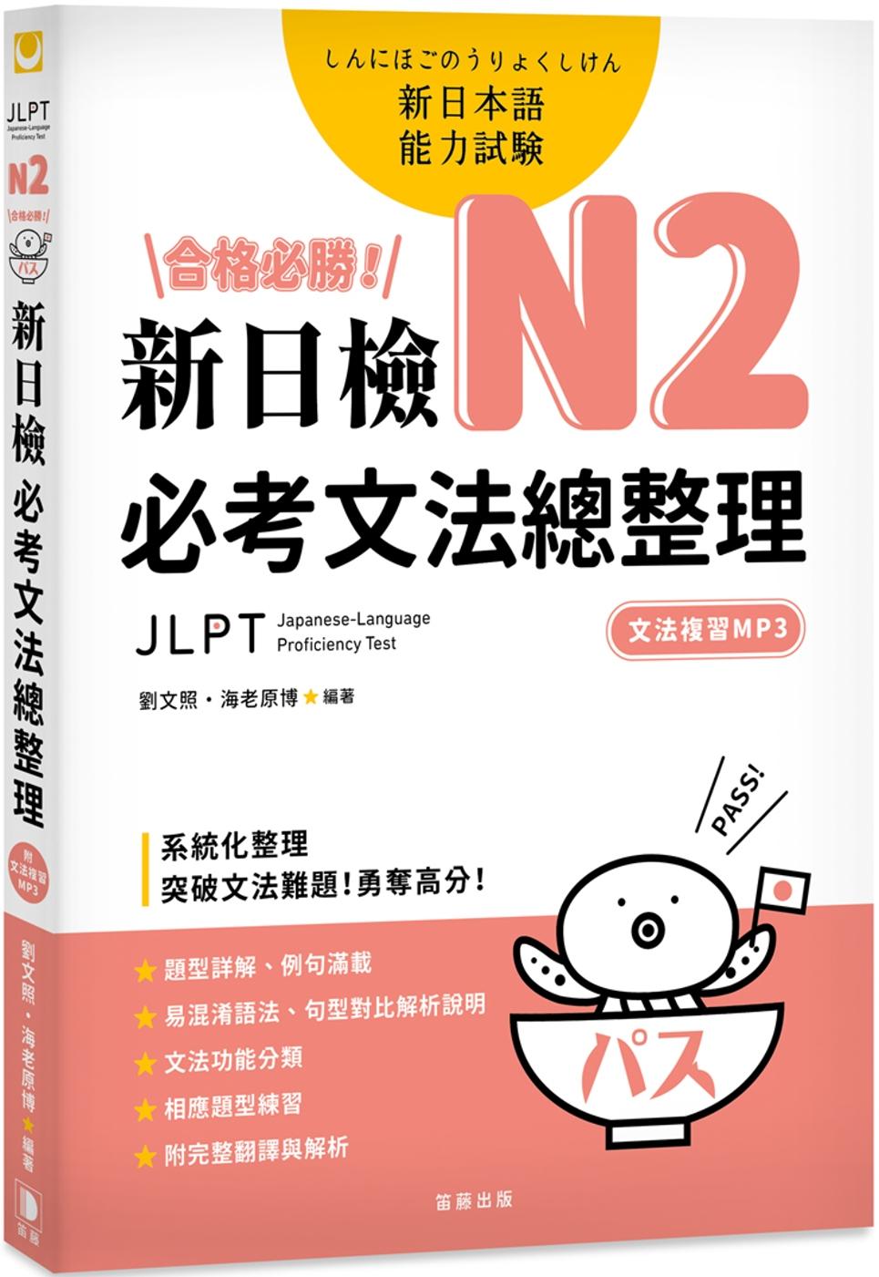 合格必勝! N2新日檢 必考文法總整理(附文法複習MP3)