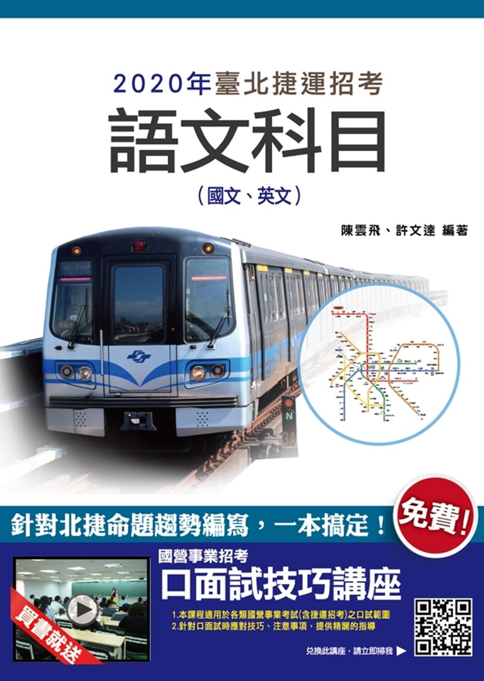 2020年臺北捷運語文科目(國文、英文)(二版)