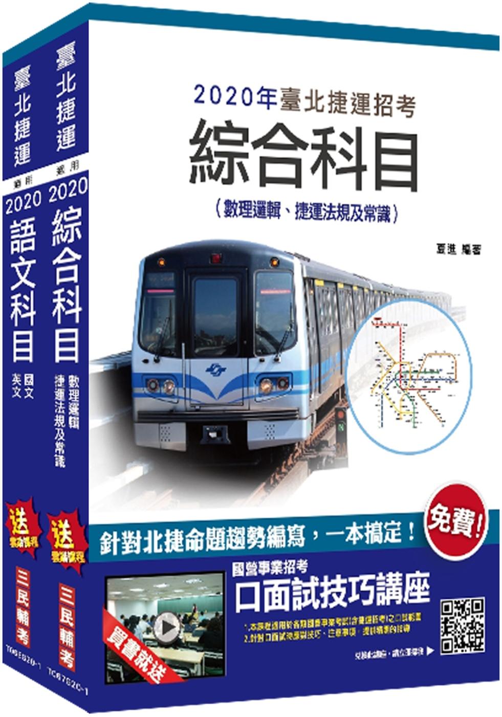 2020年臺北捷運[司機員][站務員][技術員(常年大夜班維修類)]套書(贈公職英文單字[基礎篇])