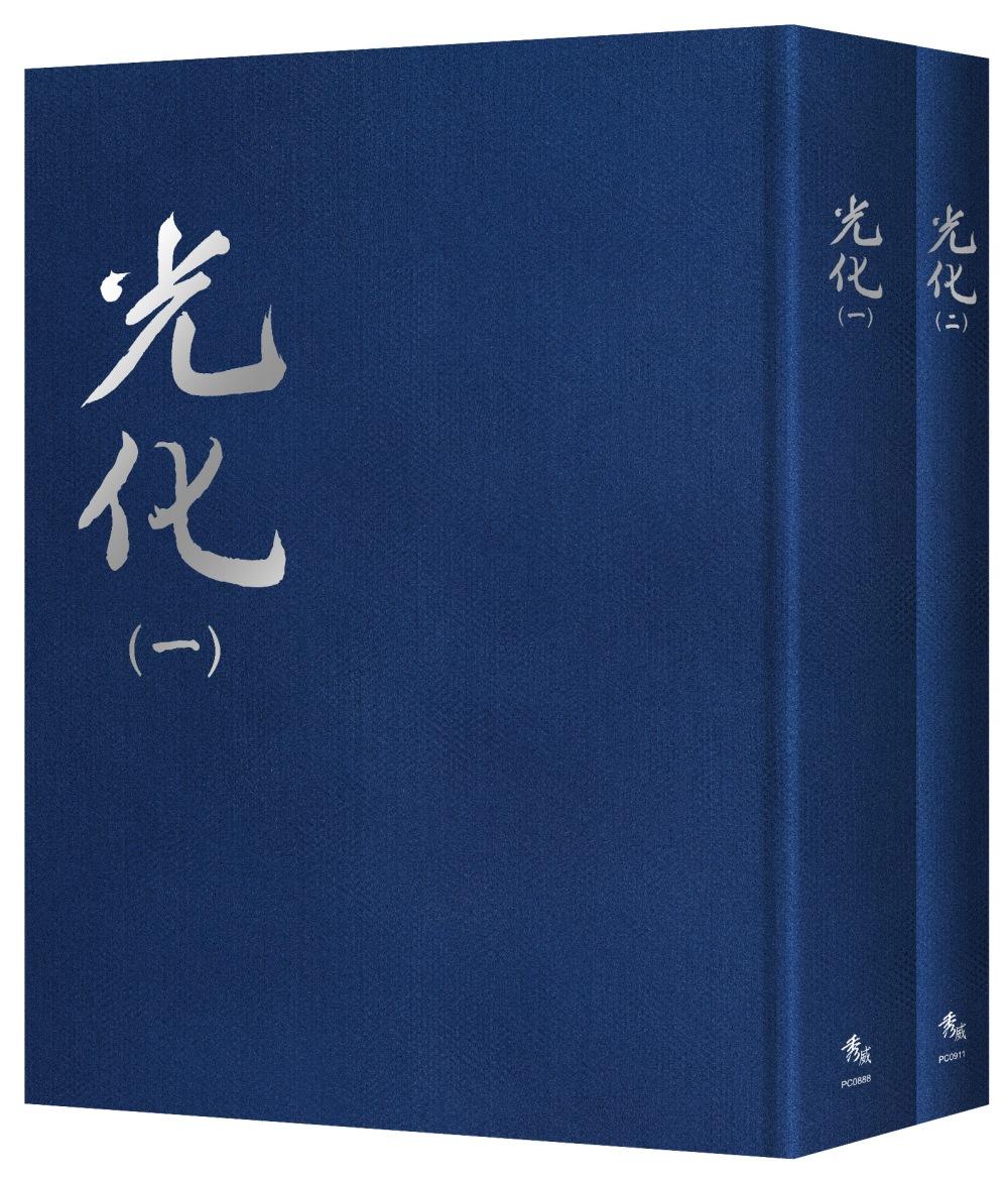 光化【全套2冊不...