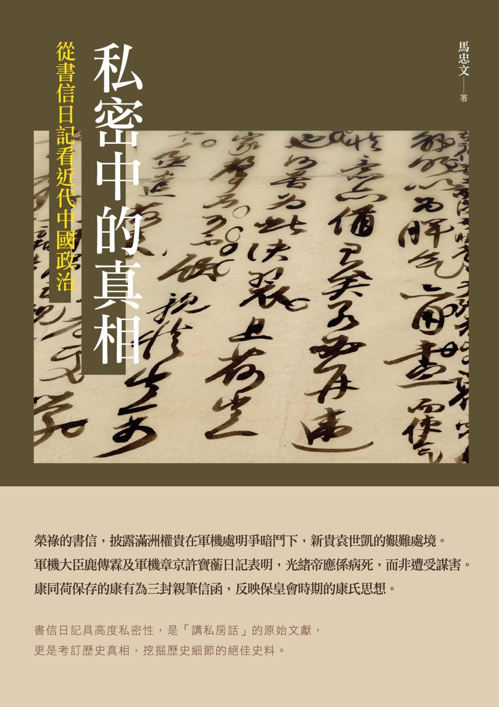 私密中的真相:從書信日記看近代中國政治