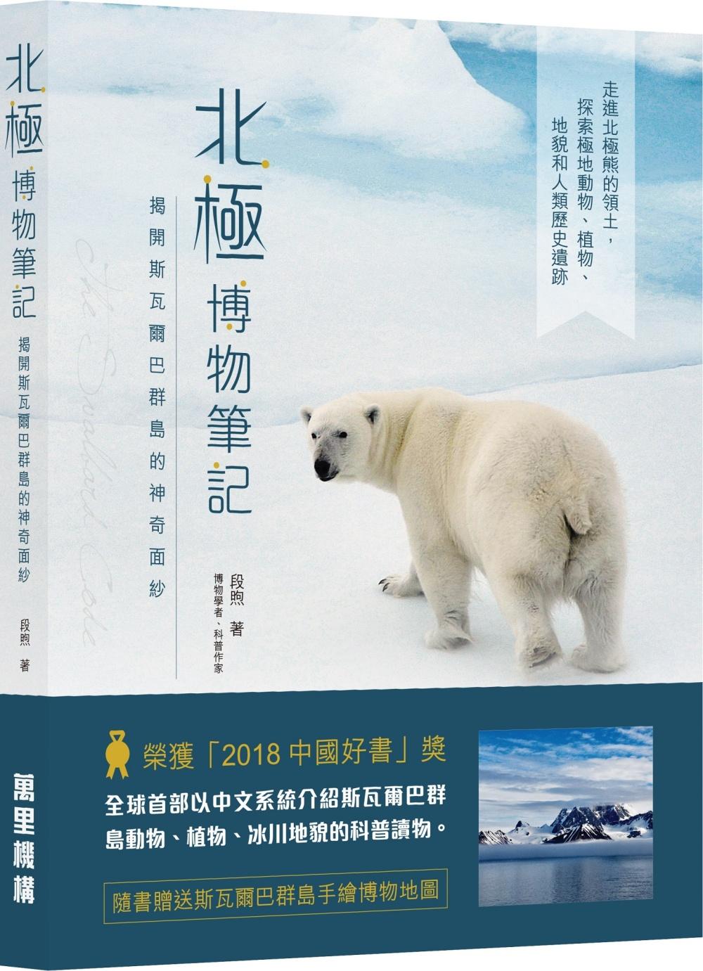 北極博物筆記:揭...