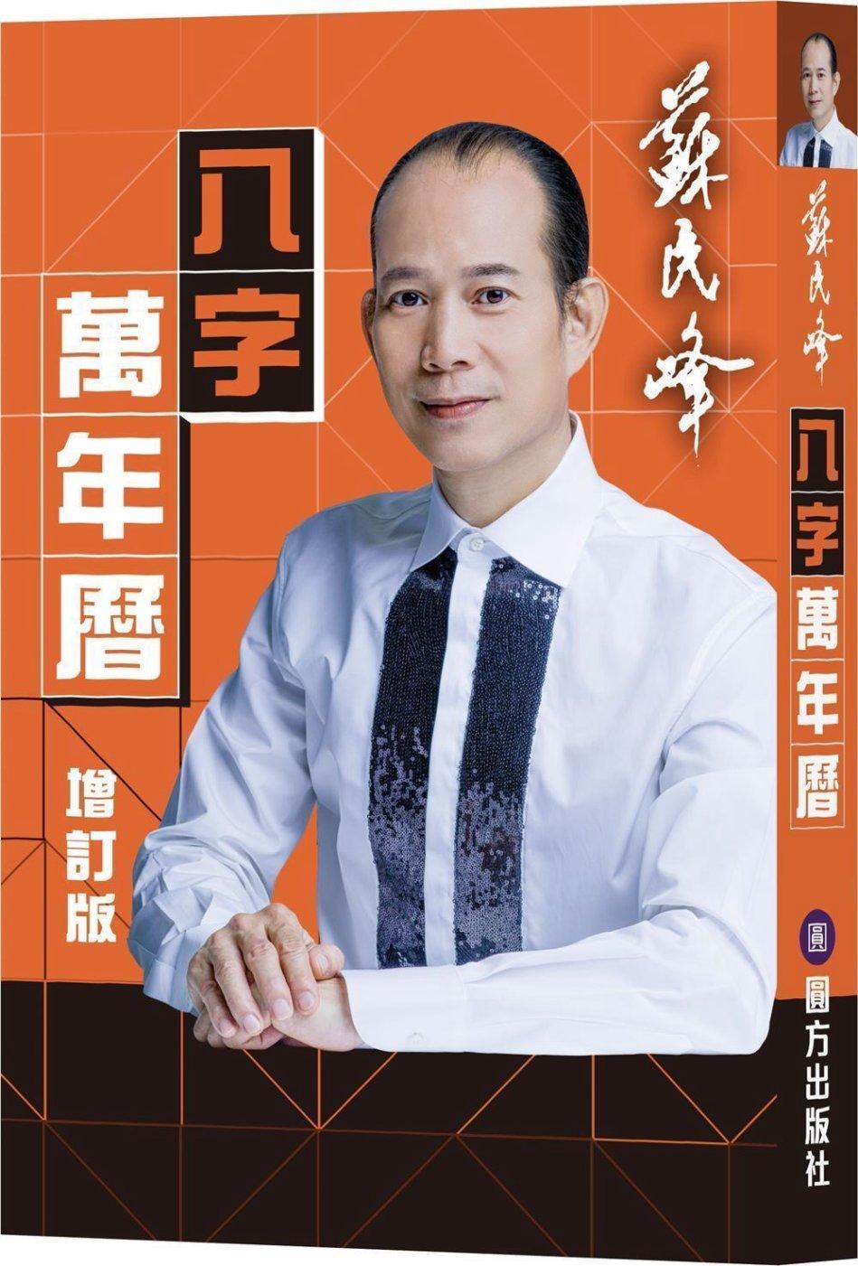 蘇民峰八字萬年曆(增訂版)