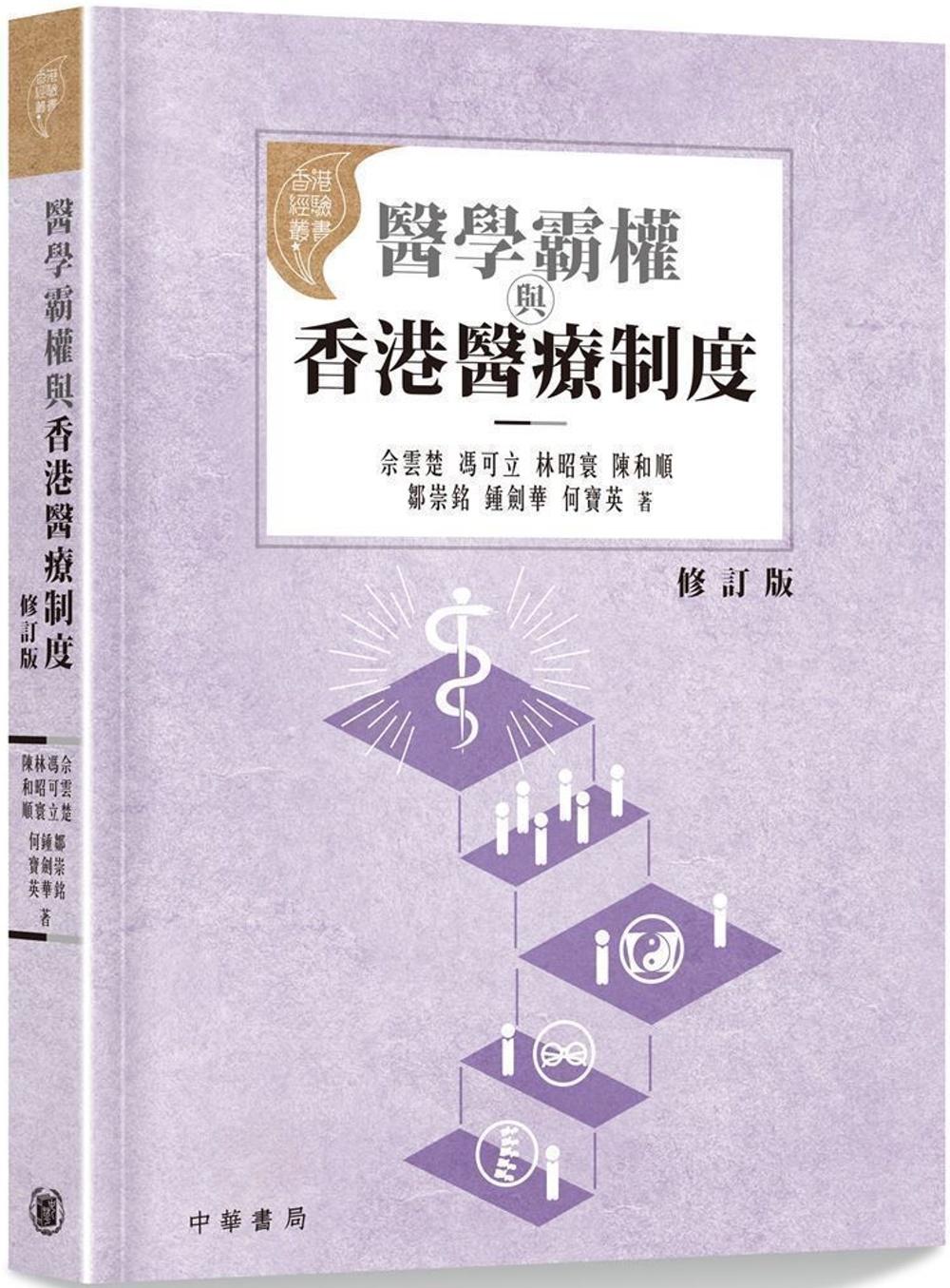 醫學霸權與香港醫療制度(修訂版...