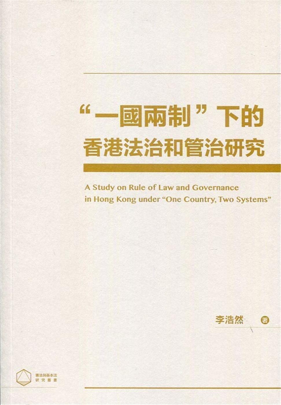 """""""一國兩制""""下的香港法治和管治研究"""