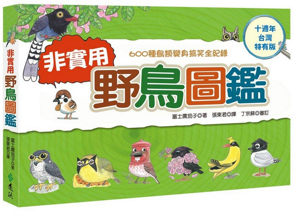 非實用野鳥圖鑑:600種鳥類變身搞笑全紀錄【十週年台灣特有版】(限量加贈「台灣特有鳥超Q手繪杯墊」)