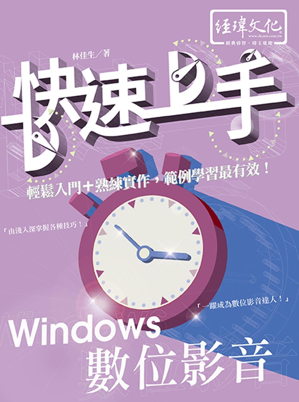Windows 數位影音 快速...