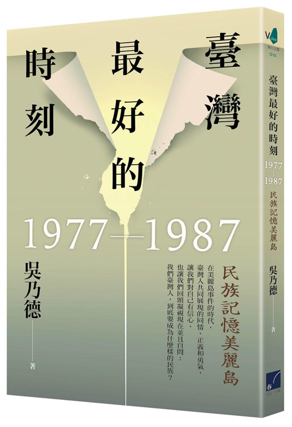 臺灣最好的時刻,1977-1987:民族記憶美麗島