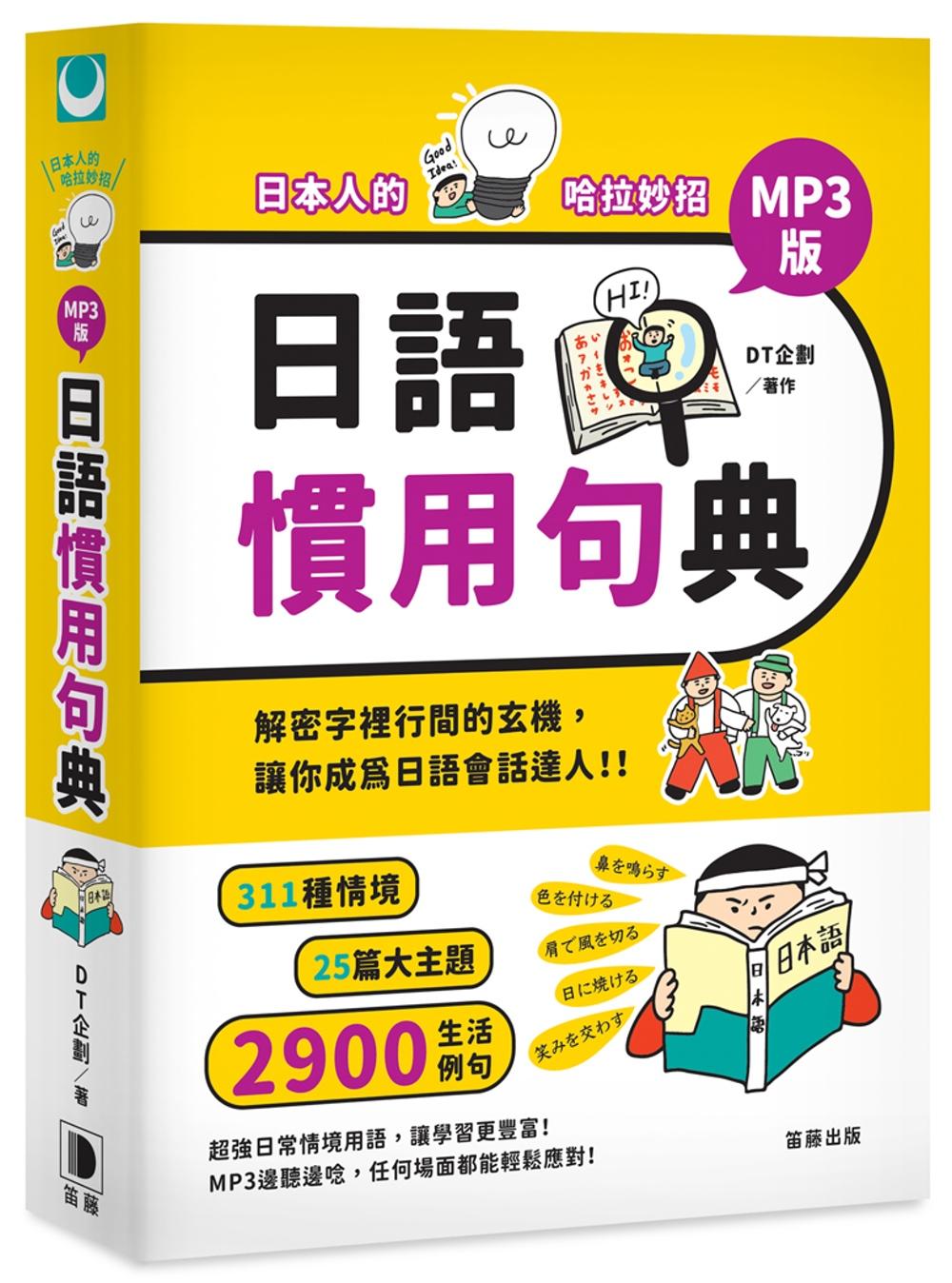 日本人的哈拉妙招:日語慣用句典 MP3版:解密字裡行間的玄機,讓你成為日語會話達人!!