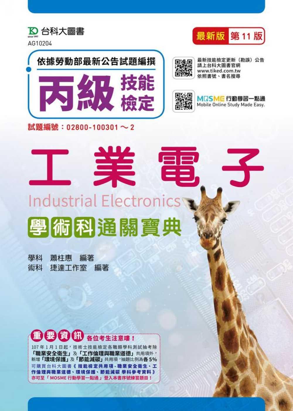 丙級工業電子學術科通關寶典最新版(第十一版)(附贈MOSME行動學習一點通)