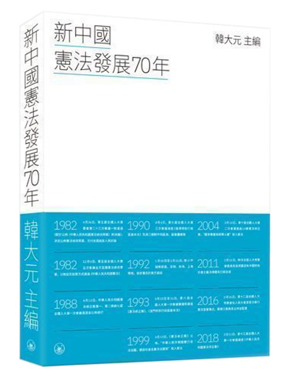 新中國憲法發展7...