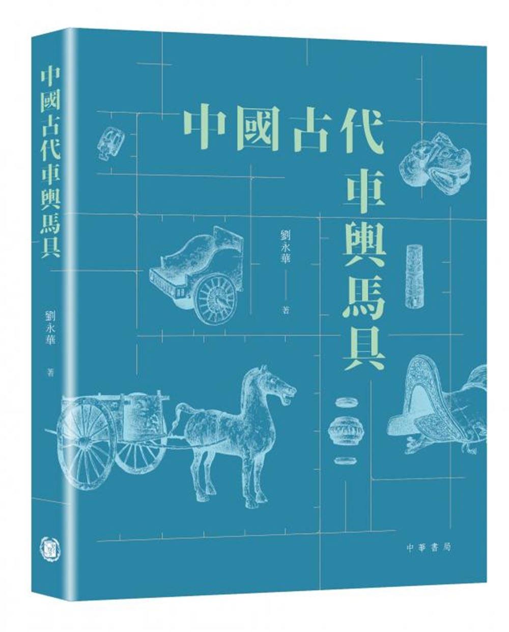 中國古代車輿馬具