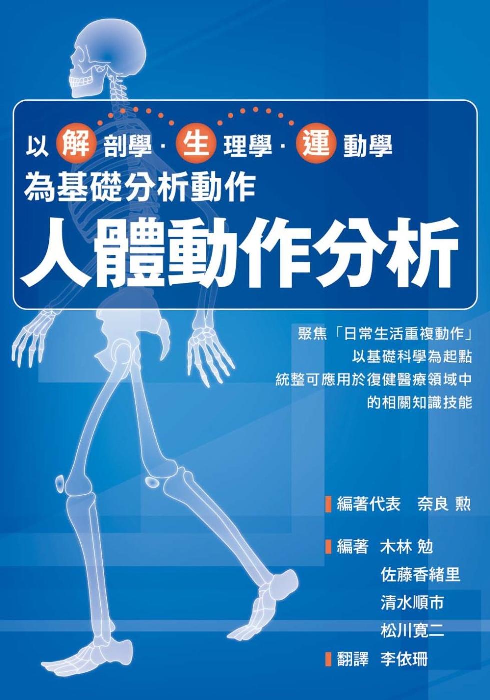 人體動作分析:以解剖學、生理學...