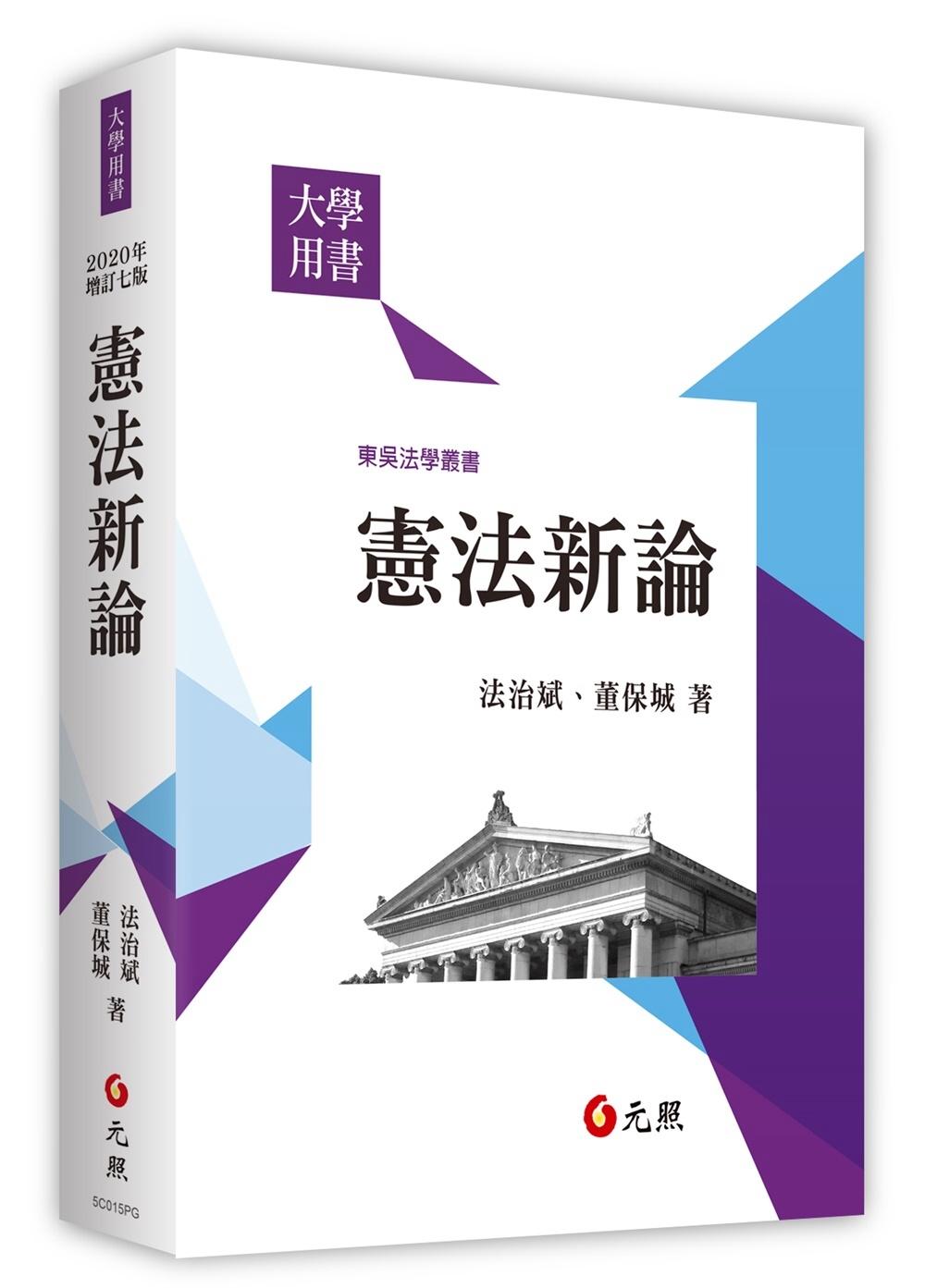 憲法新論(七版)