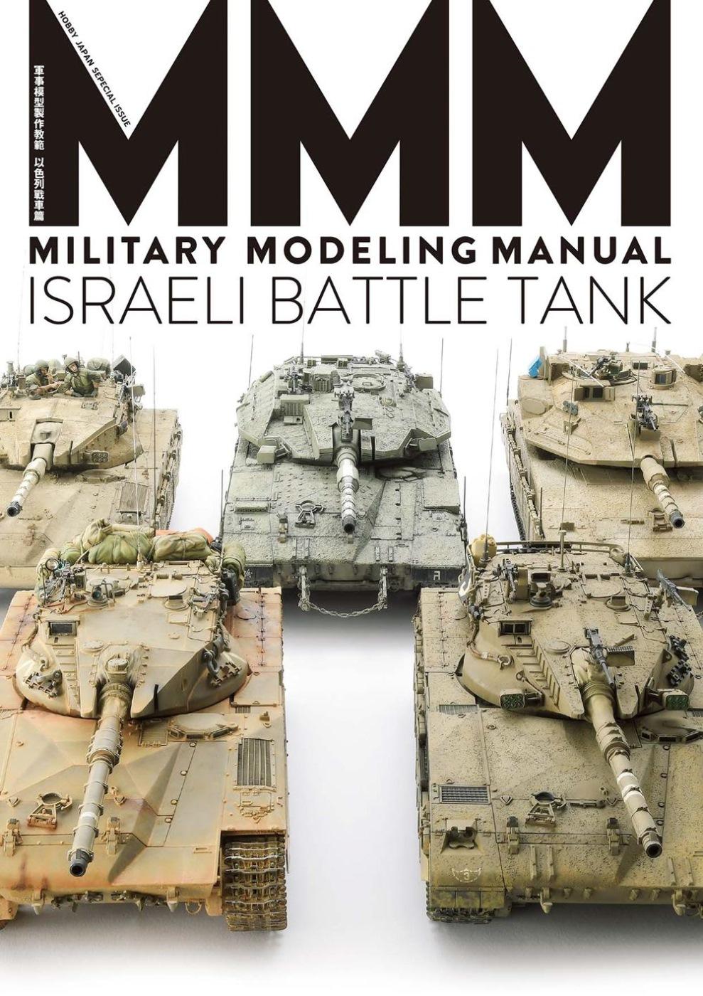 軍事模型製作教範:以色列戰車篇