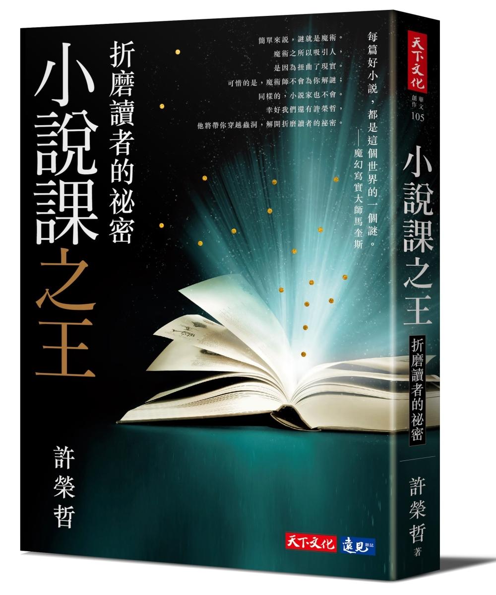 小說課之王:折磨讀者的祕密:華語首席故事教練許榮哲代表作,精確剖析小說創作之謎