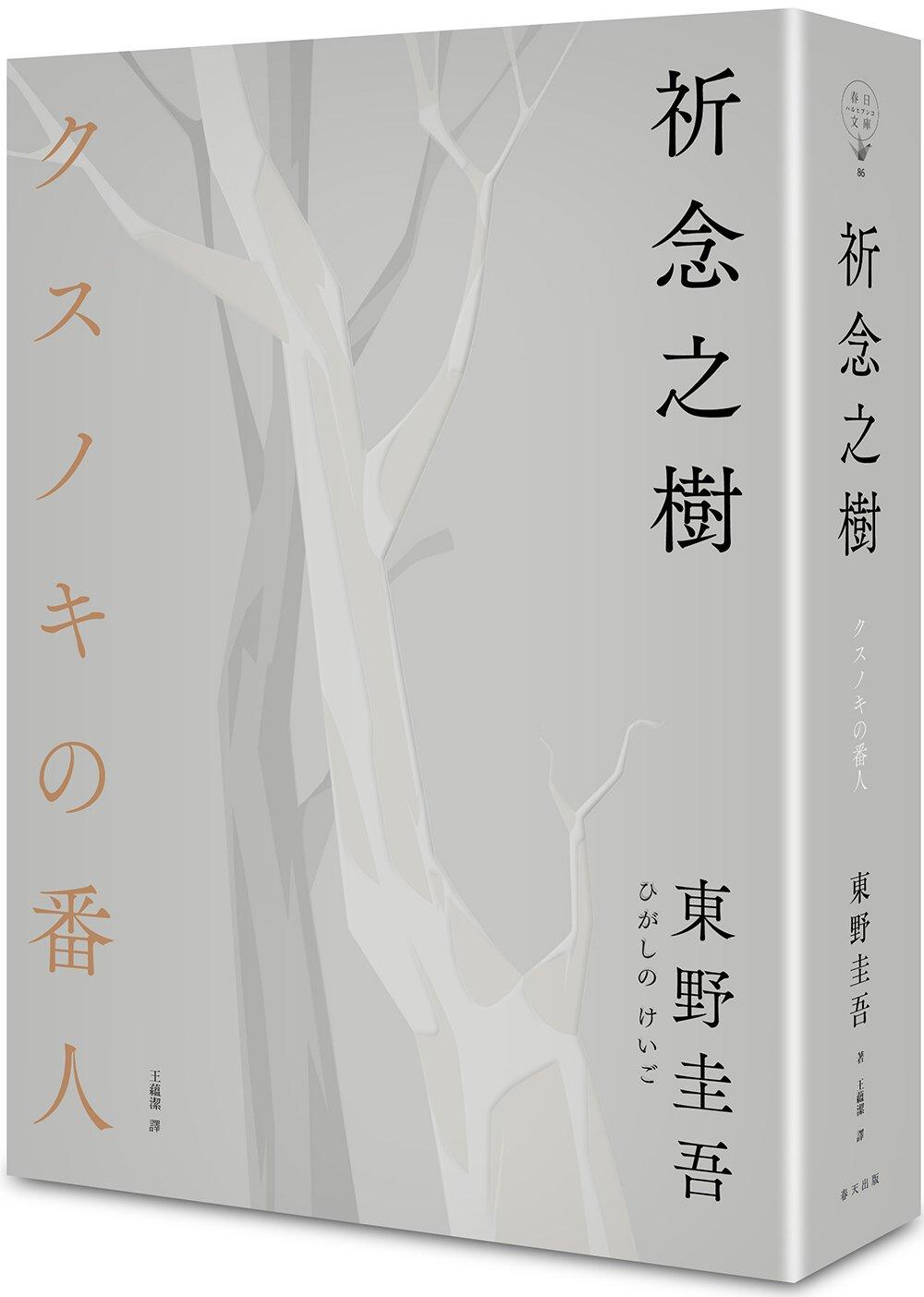 祈念之樹(東野圭吾印刷簽名+專屬燙箔流水編號限量精裝版)