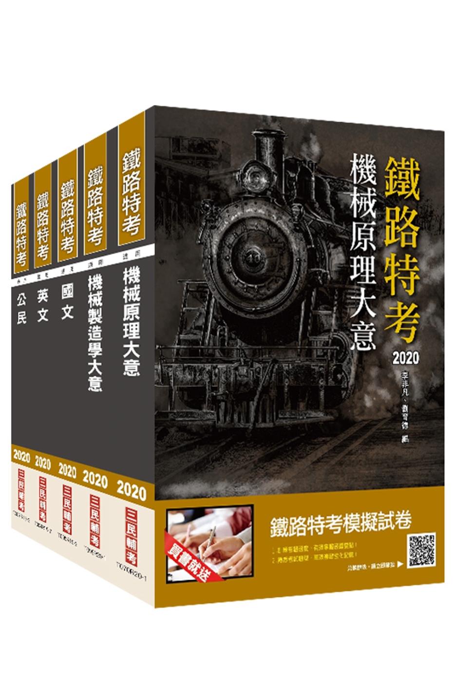 2020年鐵路特考佐級[機械工程]套書