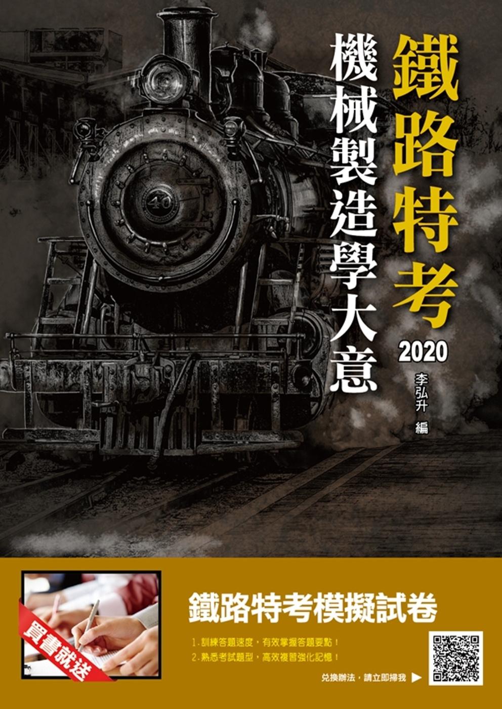 2020年機械製造學大意(鐵路特考適用)(三版)