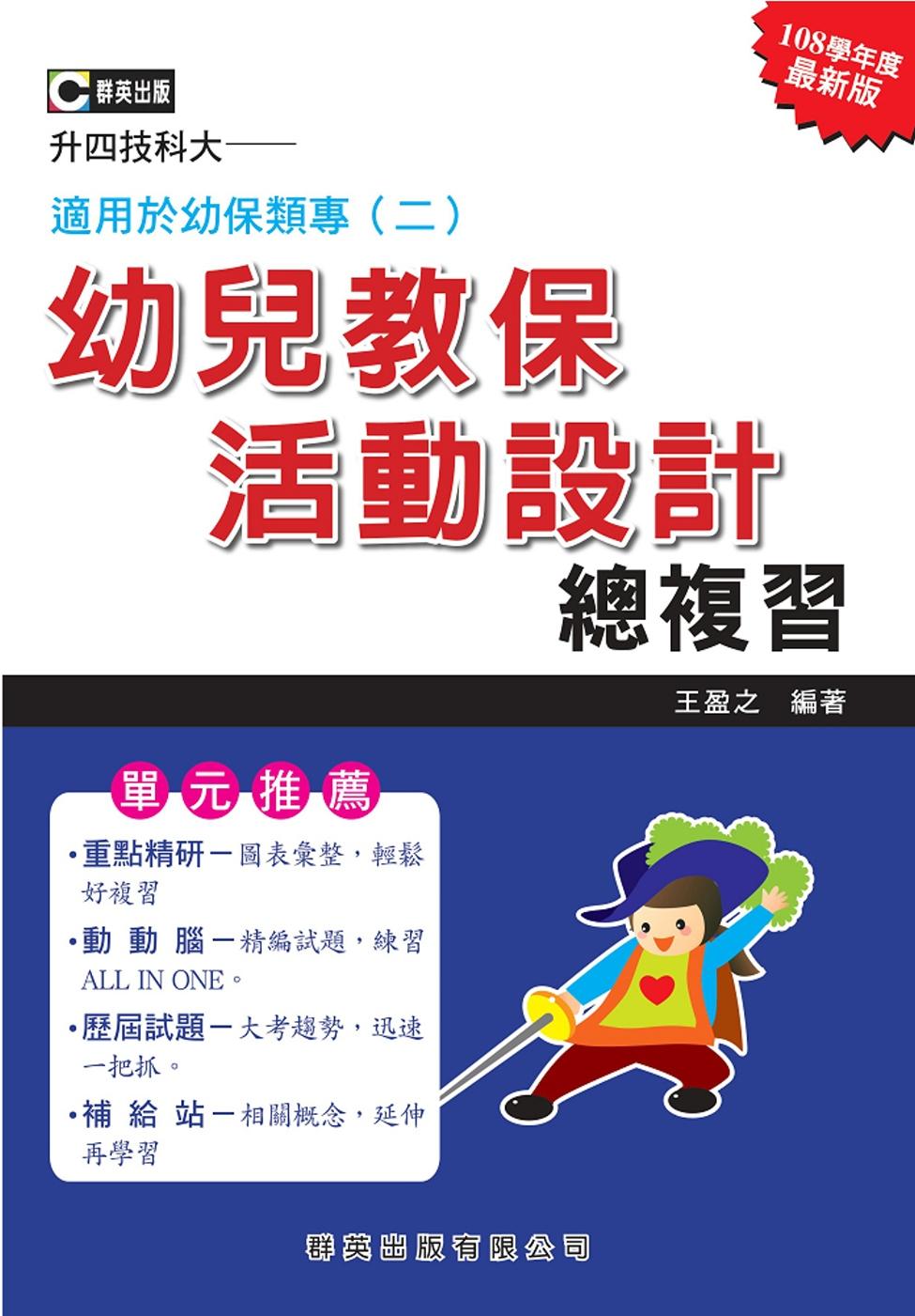 幼兒教保活動設計總複習(三版)