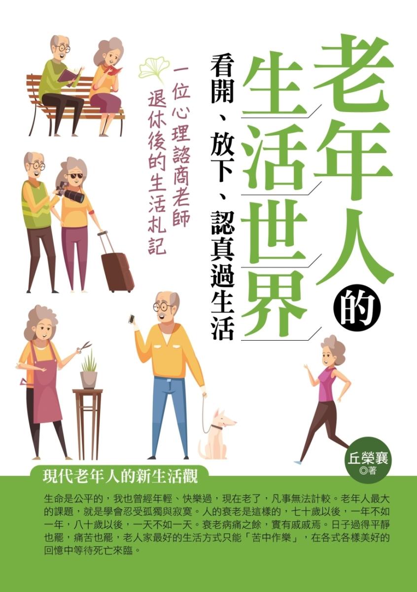 老年人的生活世界:看開、放下、認真過生活