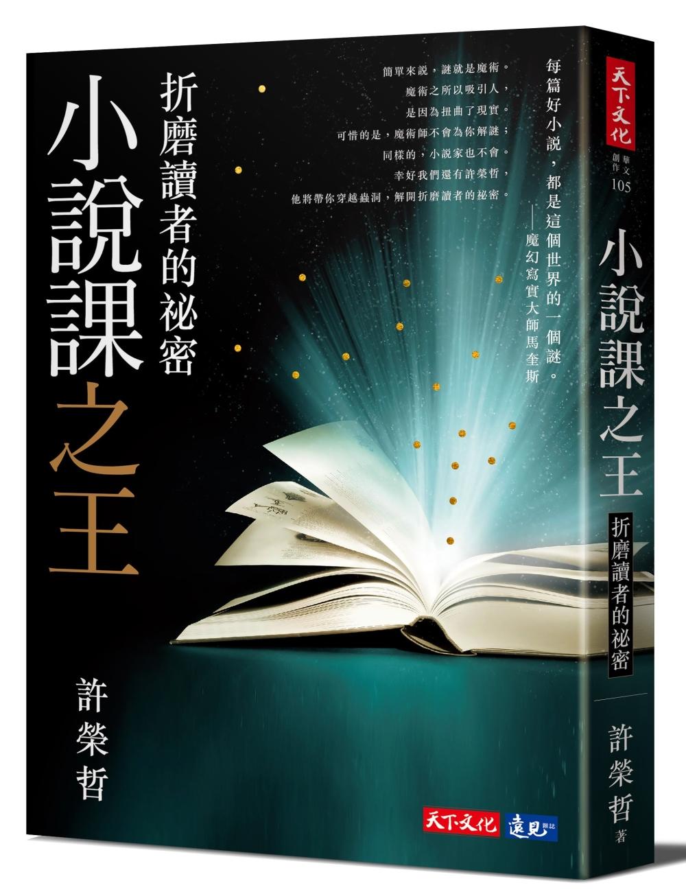 小說課之王:折磨讀者的祕密(獨家親簽版)