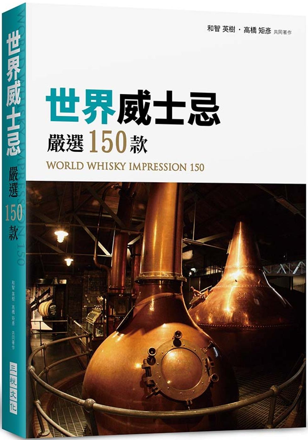 世界威士忌 嚴選150款:WO...