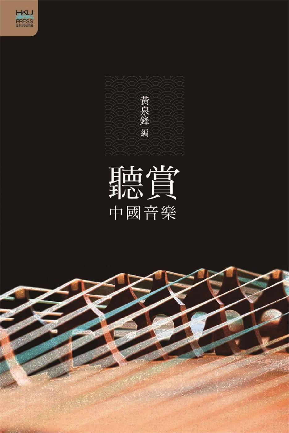 聽賞中國音樂