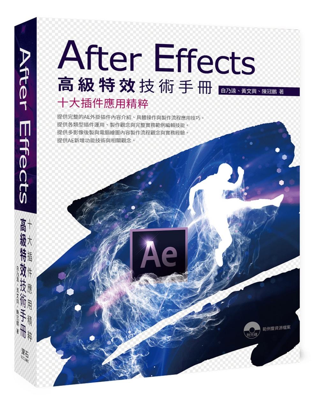After Effects高級特效技術手冊:十大插件應用精粹