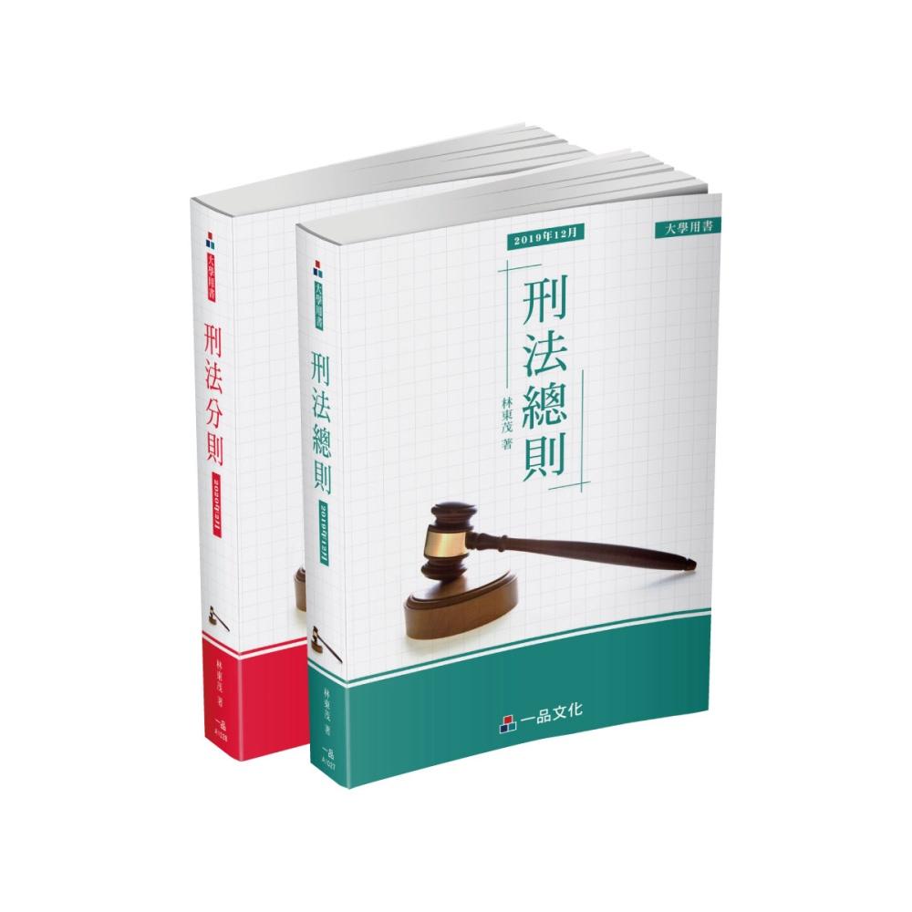 大師系列套書:林東茂教授刑法套書(總則/分則)(原刑法綜覽)(一品)(共2本)