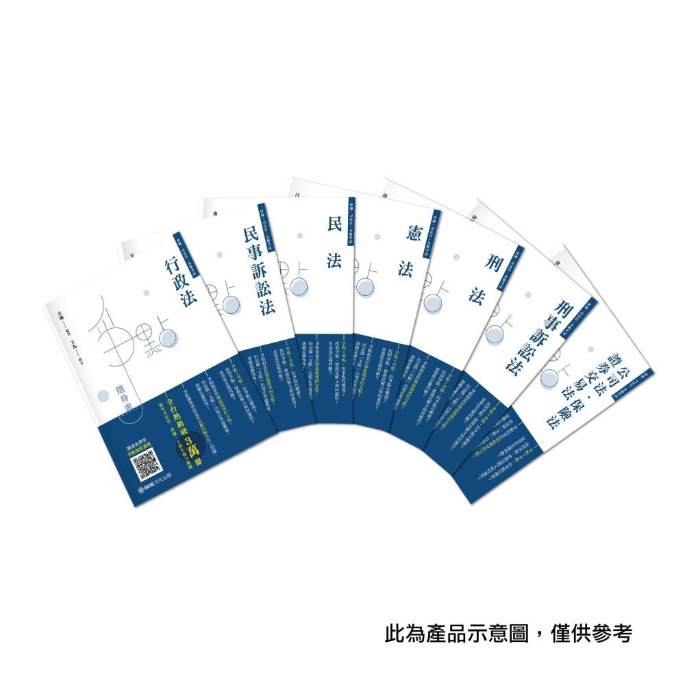 2020司法官、律師爭點隨身書套書(保成)(共7本)