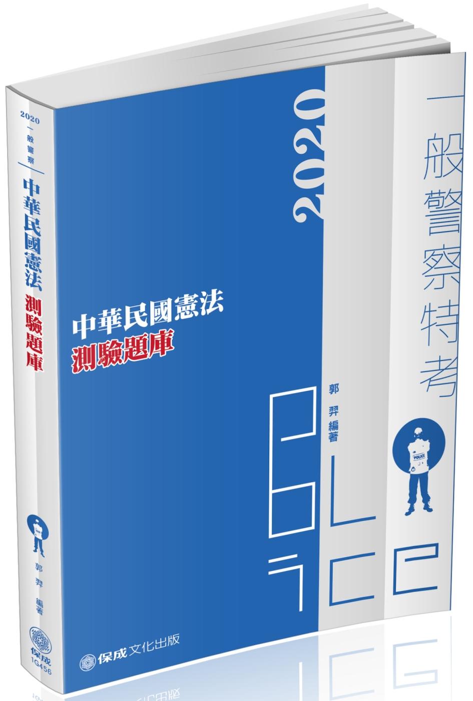 中華民國憲法-測驗題庫-2020:般警察特考.海巡特考(保成)(三版)