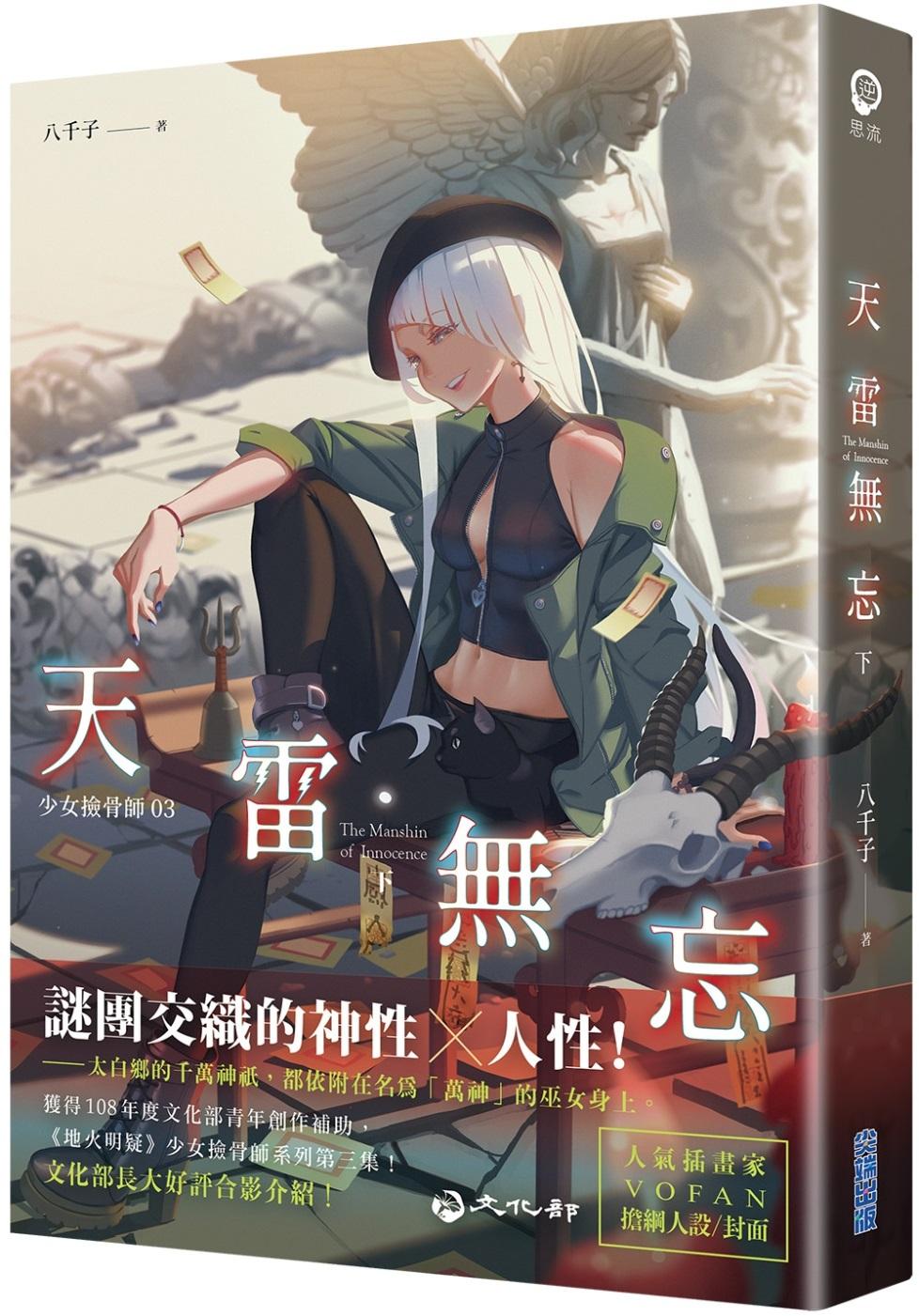 天雷無忘(下):少女撿骨師系列(03)