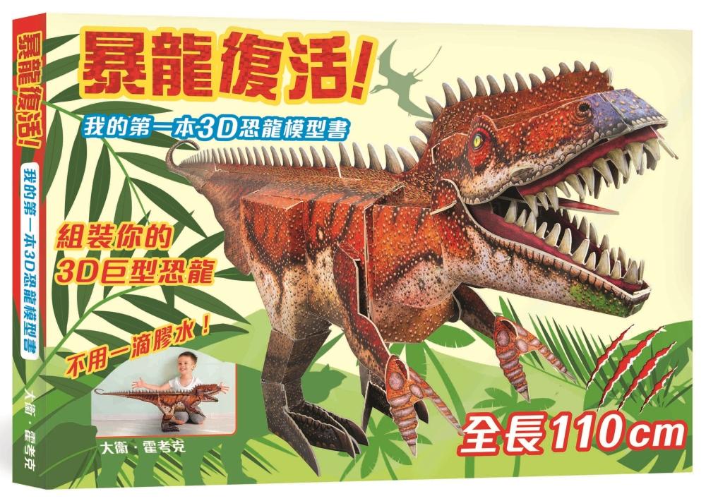 暴龍復活!我的第一本3D恐龍模型書