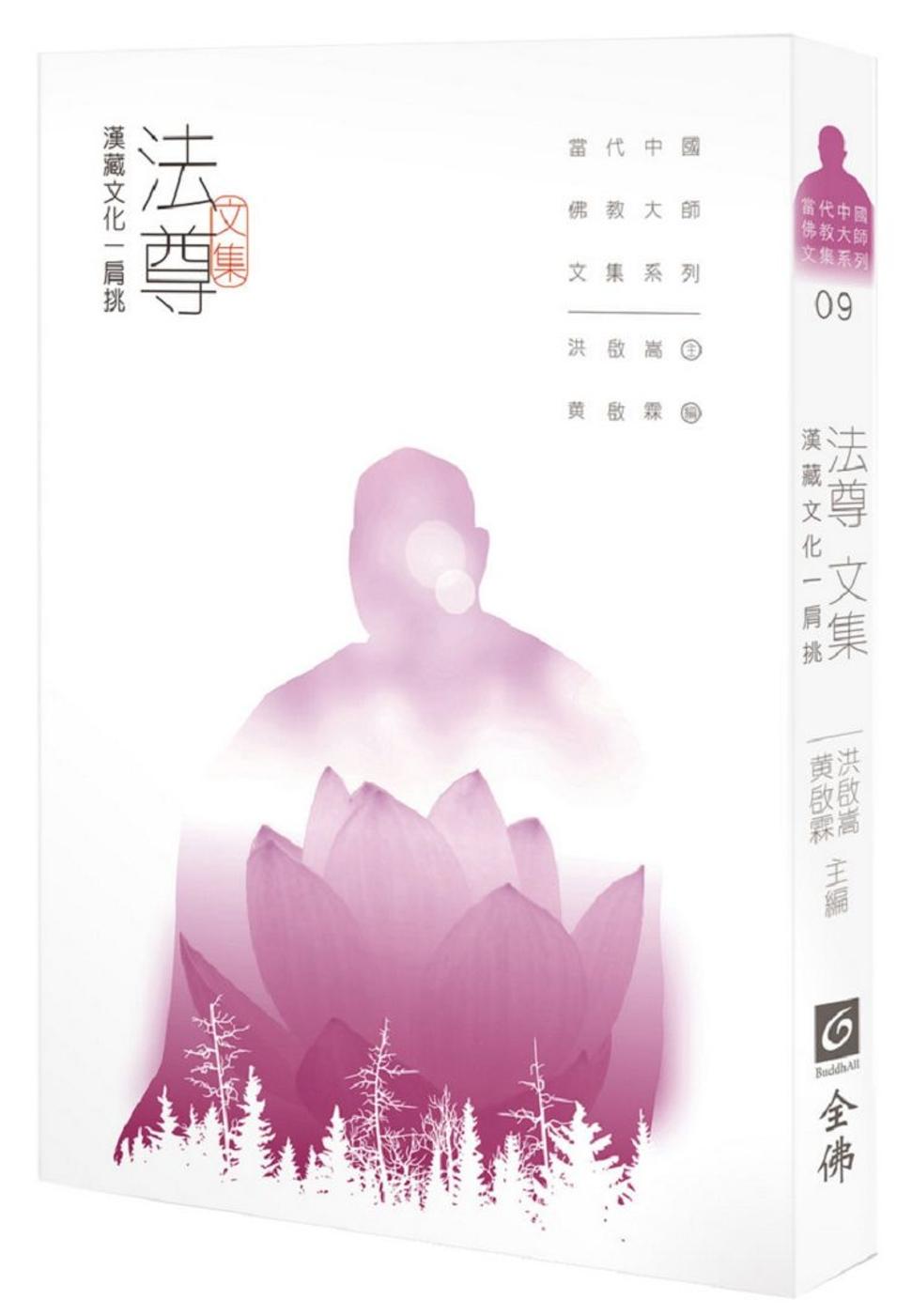 法尊文集:漢藏文化一肩挑