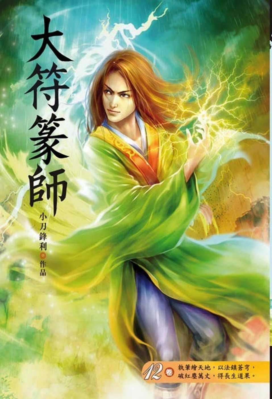 大符篆師(第十二卷):幻影神族
