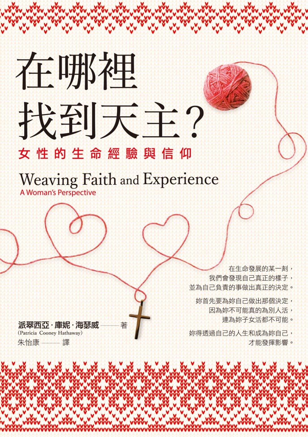 在哪裡找到天主?:女性的生命經驗與信仰